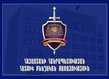ՀՔԾ-ն քաղաքացիներին խնդրում է տեղեկություններ տրամադրել «մարտի 1-ի» դեպքերի մասին