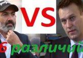 6 различий между Пашиняном и Навальным (видео)