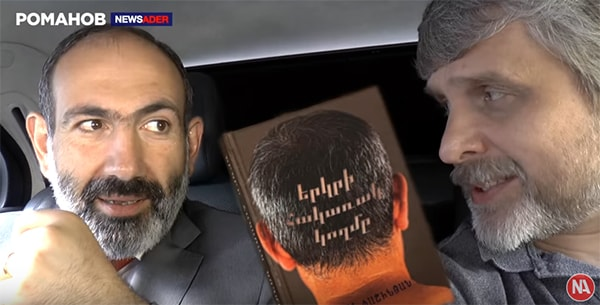 Алексей Романов. «Поговорил с Пашиняном» (видео)