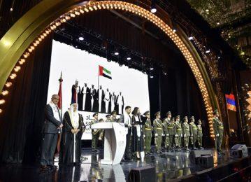 Արաբական Միացյալ Էմիրությունների Ազգային օրը